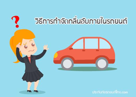 วิธีกำจัดกลิ่นรถยนต์