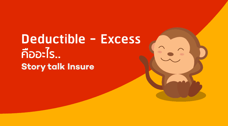 Deductible---Excess-คืออะไร