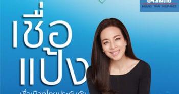 เมืองไทยประกันภัยดีไหม